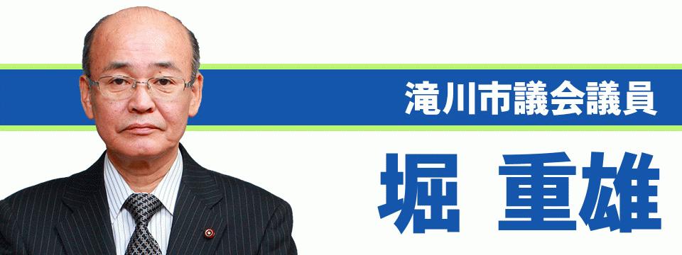 [北海道][滝川市]堀重雄