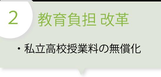 02_1kyoiku