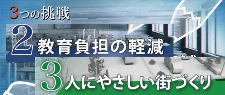 東京改革23