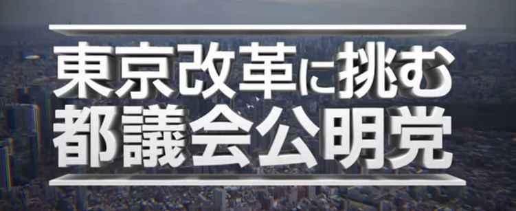 東京改革72