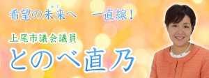 [埼玉][上尾市]とのべ直乃