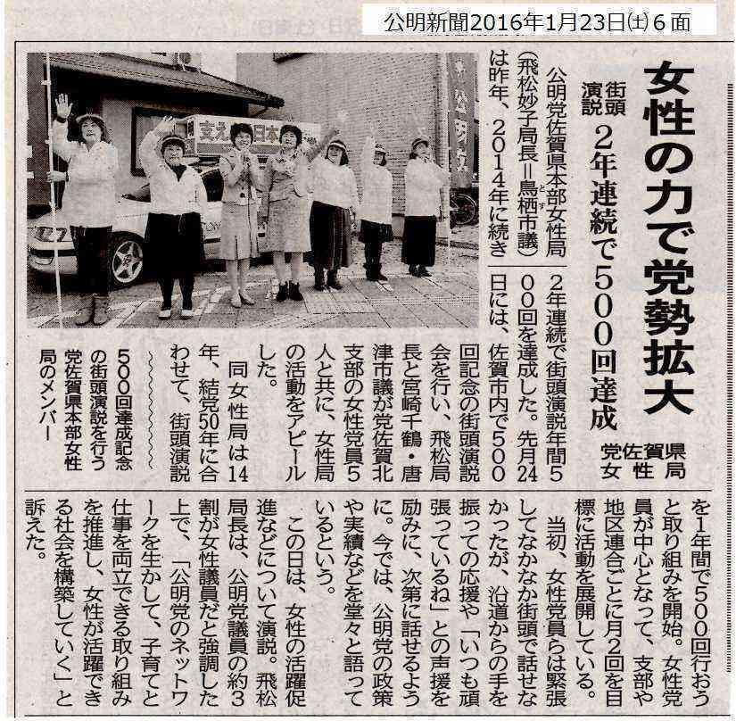 2016.1.23公明新聞 500記念街頭