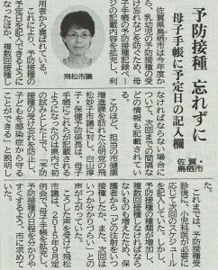 公明新聞2016.6.2