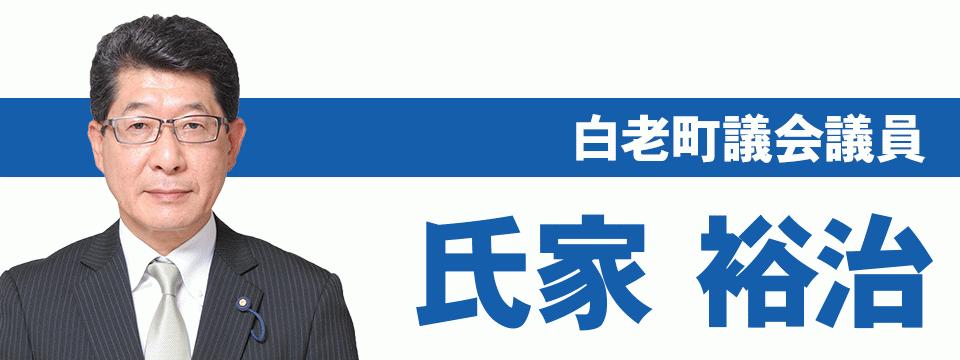 [北海道][白老町]氏家裕治