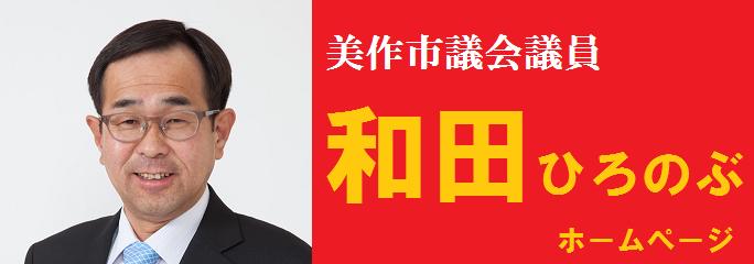 和田ひろのぶHP選挙用