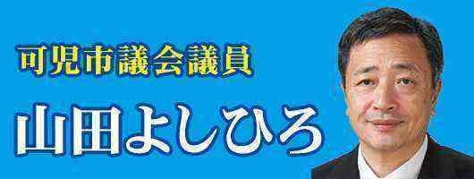 (可児)山田よしひろ