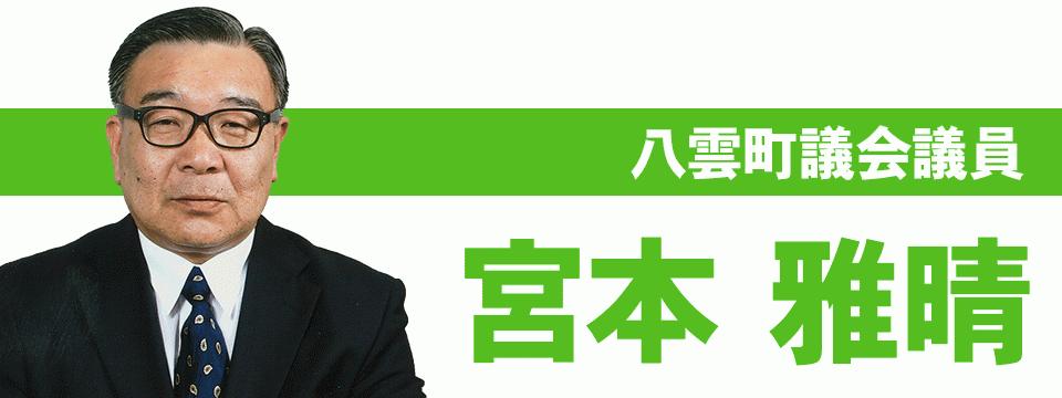 [北海道][八雲町]宮本雅晴