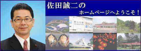 佐田誠二のホームページへようこそ!
