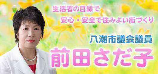 [埼玉][八潮市]前田貞子