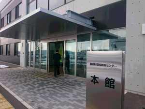 福島県環境創造センター1