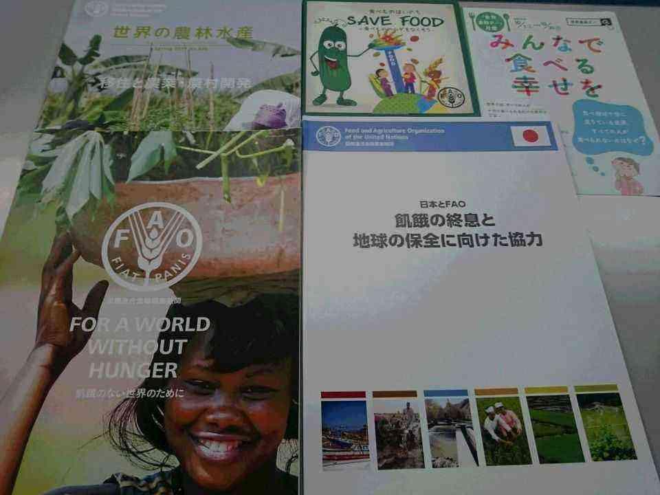 FAO(国際連合食糧農業機関)駐日...