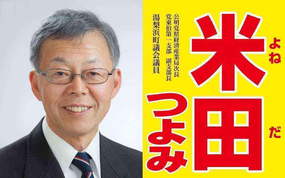 米田トップ画面
