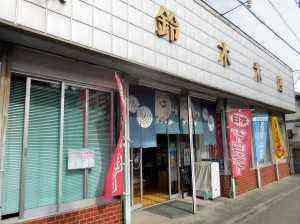 鈴木米店は美味しくてお値段も手頃です
