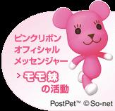 momoはピンクリボン2014.10
