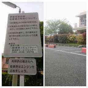県営住宅の利用なしだった駐車場