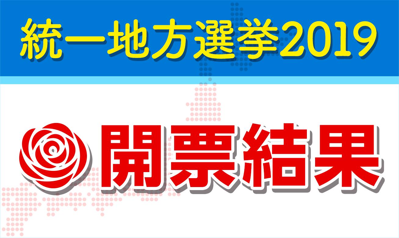宮城 県議会 議員 選挙 速報