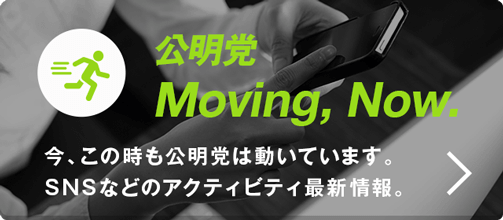 Moving, Now.