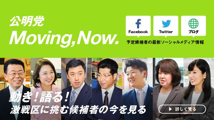 公明党 Moving,Now. 2016参議院選挙バージョン