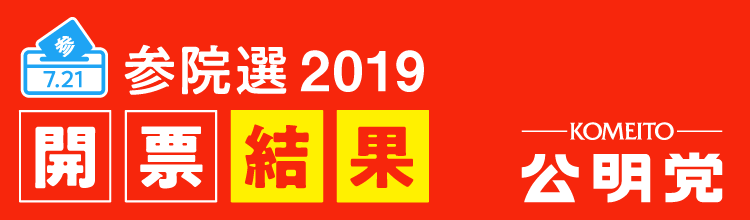 公明党 参院選2019   開票速報・結果