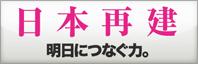 日本再建 衆院選2012 特集サイト