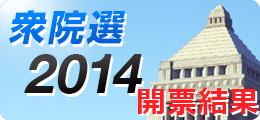 衆院選2014開票結果
