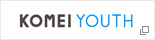 KOMEI YOUTH 公明党青年委員会(新しいウィンドウで開く)