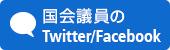国会議員のTwitter/Facebook
