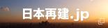日本再建JP(新しいウィンドウで開く)