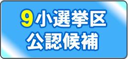 9小選挙区公認候補