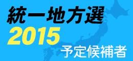 2015年統一地方選挙予定候補者検索