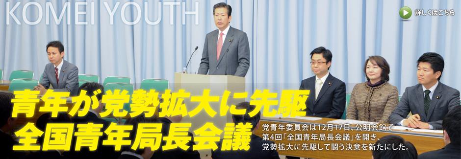党青年委員会は12月17日、公明会館で第4回「全国青年局長会議」を開き、党勢拡大に先駆して闘う決意を新たにした。