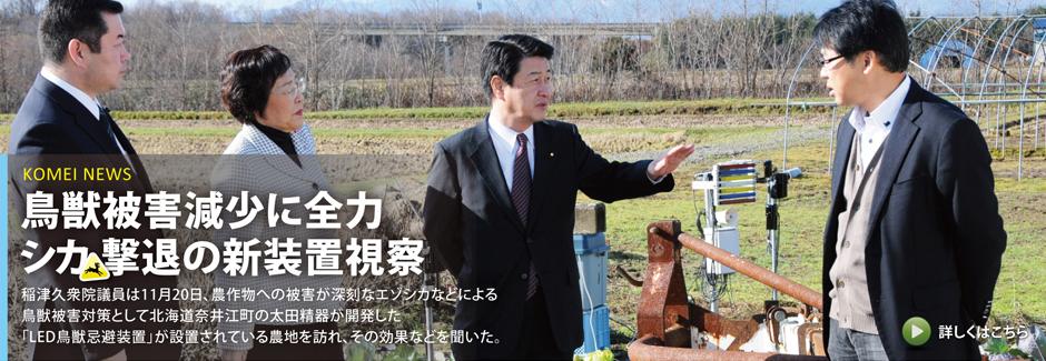 稲津久衆院議員は11月20日、農作物への被害が深刻なエゾシカなどによる鳥獣被害対策として北海道奈井江町の太田精器が開発した「LED鳥獣忌避装置」が設置されている農地を訪れ、その効果などを聞いた。