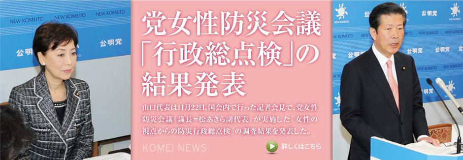 山口代表は11月22日、国会内で行った記者会見で、党女性防災会議(議長=松あきら副代表)が実施した「女性の視点からの防災行政総点検」の調査結果を発表した。