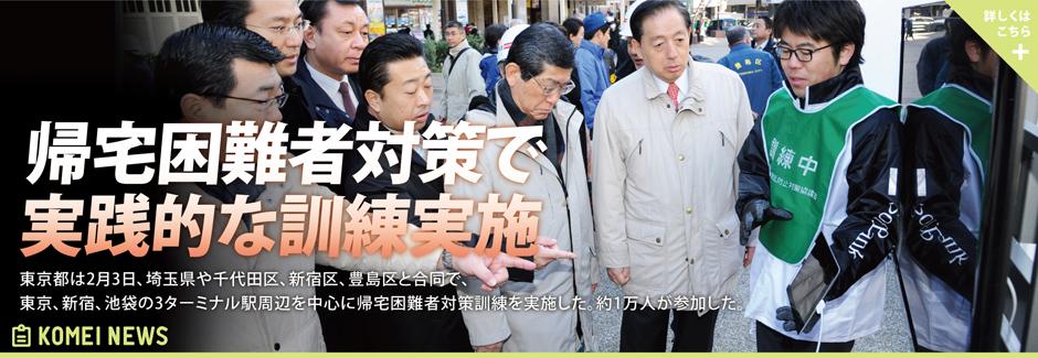 東京都は2月3日、埼玉県や千代田区、新宿区、豊島区と合同で、東京、新宿、池袋の3ターミナル駅周辺を中心に帰宅困難者対策訓練を実施した。約1万人が参加した。