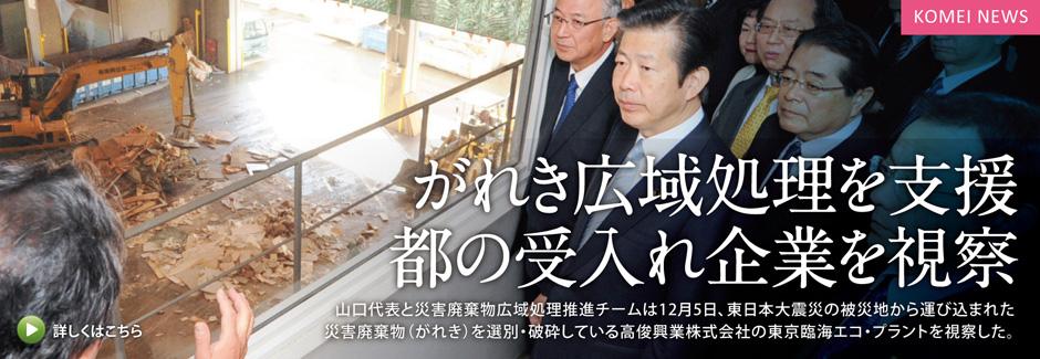 山口代表と災害廃棄物広域処理推進チームは12月5日、東日本大震災の被災地から運び込まれた災害廃棄物(がれき)を選別・破砕している高俊興業株式会社の東京臨海エコ・プラントを視察した。