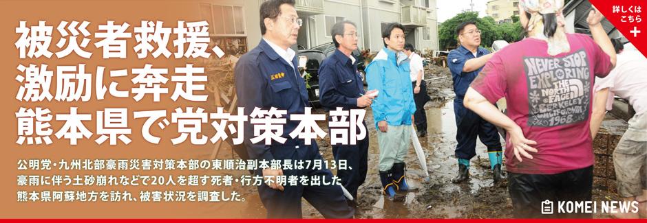 公明党・九州北部豪雨災害対策本部の東順治副本部長は7月13日、豪雨に伴う土砂崩れなどで20人を超す死者・行方不明者を出した熊本県阿蘇地方を訪れ、被害状況を調査した。