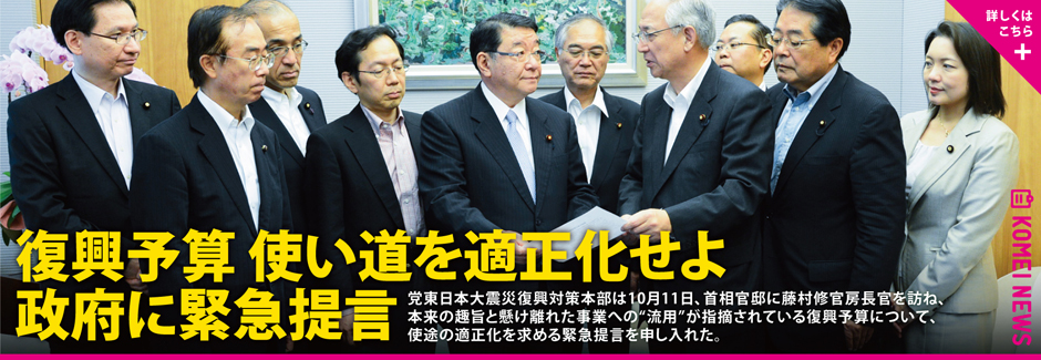 """党東日本大震災復興対策本部は10月11日、首相官邸に藤村修官房長官を訪ね、本来の趣旨と懸け離れた事業への""""流用""""が指摘されている復興予算について、使途の適正化を求める緊急提言を申し入れた。"""