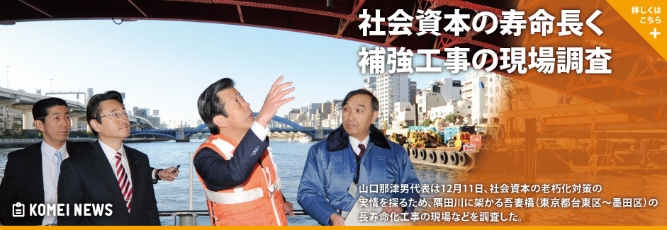 山口那津男代表は12月11日、社会資本の老朽化対策の実情を探るため、隅田川に架かる吾妻橋(東京都台東区〜墨田区)の長寿命化工事の現場などを調査した。