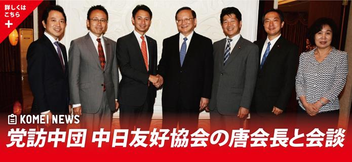 党訪中団 中日友好協会の唐会長と会談