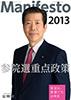 重点政策2013