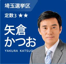 埼玉選挙区 定数3 ★★ 矢倉かつお(別ウィンドウで開く)