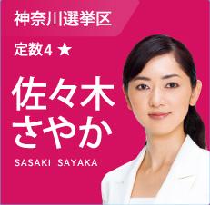 神奈川選挙区 定数4 ★ 佐々木さやか(別ウィンドウで開く)