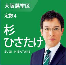 大阪選挙区 定数4 杉ひさたけ(別ウィンドウで開く)