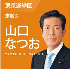 東京選挙区 定数5 山口なつお(別ウィンドウで開く)