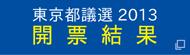 東京都議選2013 開票結果(新しいウィンドウで開く)