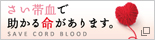 さい帯血支援サイト(新しいウィンドウで開く)