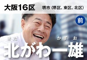 北がわ一雄 大阪16区