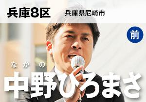 中野ひろまさ 兵庫8区