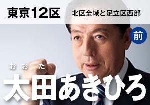 太田あきひろ 東京12区