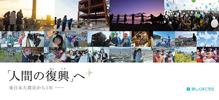 「人間の復興へ」 東日本大震災から3年